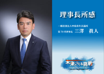 理事長所感 1月
