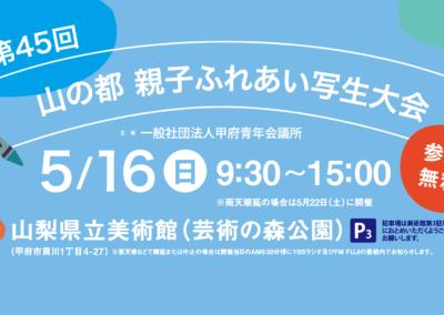 5月例会(第45回山の都親子ふれあい写生大会)を開催します。【同時開催 第2回ハイカランタンづくりも行います】